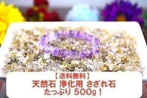【送料無料】たっぷり 500g さざれ 小サイズ ミックス ルチル クオーツ 水晶 パワーストーン 天然石 ブレスレット 浄化用 さざれ石 ※1