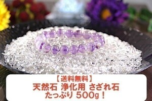 【送料無料】たっぷり 500g さざれ 小サイズ 上水晶 クオーツ 水晶 パワーストーン 天然石 ブレスレット 浄化用 さざれ石 ※2