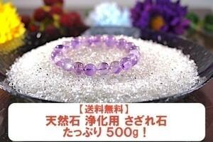 【送料無料】たっぷり 500g さざれ 小サイズ AAAランク クオーツ 水晶 パワーストーン 天然石 ブレスレット 浄化用 さざれ石 チップ ※2