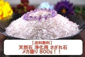 【送料無料】メガ盛り 800g さざれ 小サイズ ミルキー クオーツ 乳白 水晶 パワーストーン 天然石 ブレスレット 浄化用 さざれ石 ※2