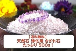 【送料無料】たっぷり 500g さざれ 小サイズ ミルキー クオーツ 乳白 水晶 パワーストーン 天然石 ブレスレット 浄化用 さざれ石 ※3