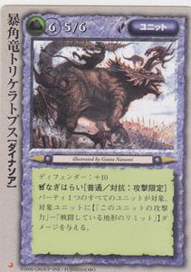 即決◆ モンコレ プロモ 暴角竜トリケラトプス