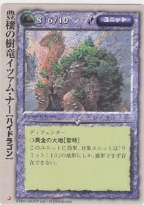 即決◆ モンコレ プロモ 豊穣の樹竜イツァム・ナー
