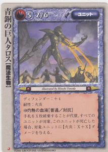 即決 モンコレ プロモ 青銅の巨人タロス