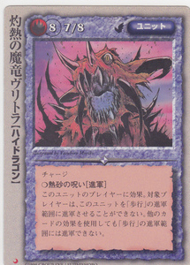 即決◆ モンコレ プロモ 灼熱の魔竜ヴリトラ