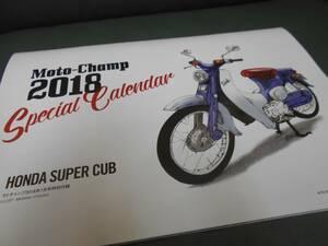 モトチャンプ付録 ホンダ スーパーカブ スペシャルカレンダー 2018年