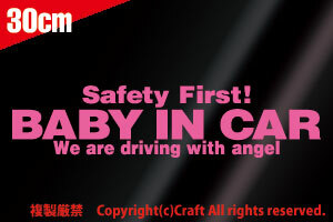 Safety First! BABY IN CAR ステッカー(ライトピンク30cm)安全*