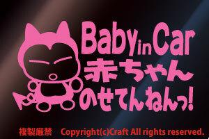 Baby in Car赤ちゃんのせてんねんっ!/ステッカー(fh/ライトピンク)ベビーインカー**