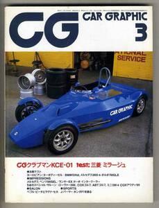 【c2561】84.3 カーグラフィック(CAR GRAPHIC)/ボルボ760GLE、メルセデスベンツ500SEL、ランサーEX1800GTターボ、ABTゴルフ、…