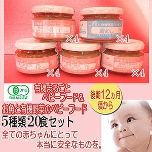 [освобождение от уплаты фрахта] органические детские продукты (после 12 месяцев около начала) 20 питания. первые пять человек × каждый 4