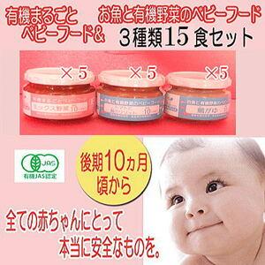[освобождение от уплаты фрахта] органические детские продукты (около 10 месяцев после начала) 15 питания. первые три вида × каждый
