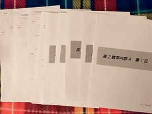 鉄緑会 高2数学内部A 岩崎先生 駿台 河合塾 鉄緑会 代ゼミ Z会 ベネッセ SEG 共通テスト