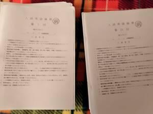 鉄緑会 入試英語演習 矢野 16年 駿台 河合塾 鉄緑会 代ゼミ Z会 ベネッセ SEG 共通テスト