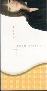 ◆8cmCDS◆岩崎宏美/許さない/53枚目シングル
