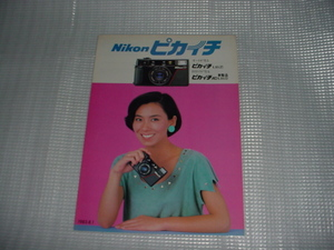 prompt decision!1983 year 8 month Nikon pi kai chi catalog