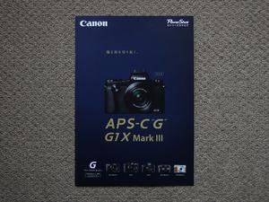 【カタログのみ】Canon PowerShot 2017.11 G1X MarkIII G3X G5X G7X G9X MarkII