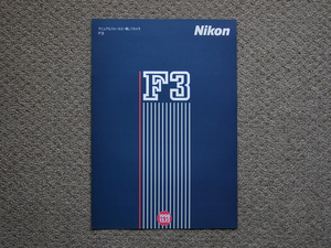 [ catalog only ]Nikon F3 HP T 1998.12 inspection F3T F3HP nikkor high I Point