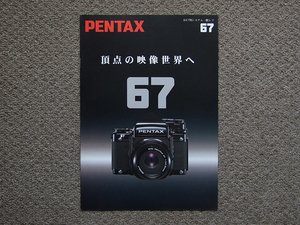 [ catalog only ]PENTAX 67 1998.06 inspection SMC TAKUMAR asahi optics medium size Brawny Pentax