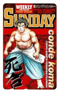ヤングサンデー コンデ・コマ テレホンカードの商品画像