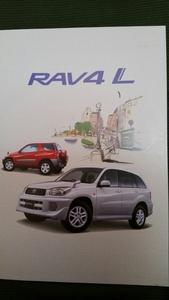 トヨタ RAV4 2000年5月カタログ 美品