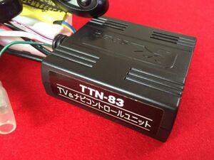 返品可&送料一律 データシステム TVナビキット TTN-83(TTV361と同適合)