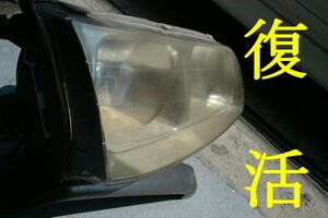 ヘッドライト復活 送料無料 アリスト ARISTO JZS160 JZS161