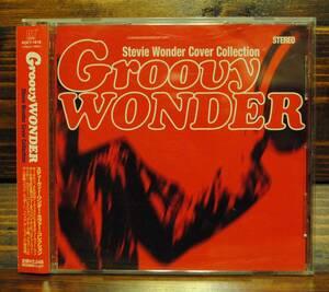 ●CD● GROOVY WONDER / STEVIE WONDER COVER COLLECTION / 1999年 国内盤 / スティーヴィーワンダー カバーコレクション / 送料