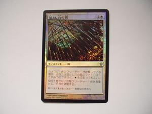 バイン MTG 落とし穴の罠/Pitfall Trap foil 日本語1枚