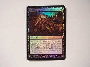 バイン MTG 墓所王の探索/Quest for the Gravelord foil 日本語1枚