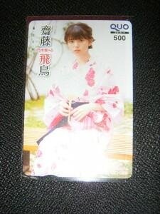 乃木坂46 クオカード 齋藤飛鳥 チャンピオン
