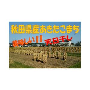 農家直送☆新米☆自然乾燥米秋田県産あきたこまち 白米300g×5