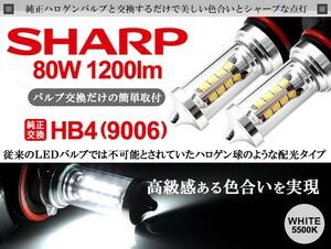 210系 前期/後期 ハイラックスサーフ LED フォグランプ HB4 80W SHARP ハロゲンスタイル 5500K ホワイト 車検対応 純正交換