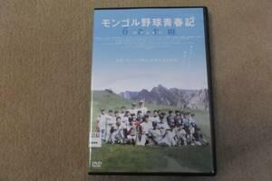 邦画DVD モンゴル野球青春記 バクシャ―