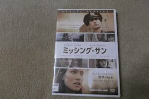 洋画DVD ミッシング・サン