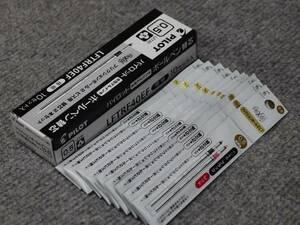 送料無料★0.5赤&黒 フリクションボール2ビズ用替芯 (2本入)×10セット ■リフィル■