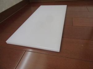 即落札 プラスチックまな板 500×250×15㎜ 新品未使用 業務用 プラスチックまな板 まな板 まないた 特価 日本製