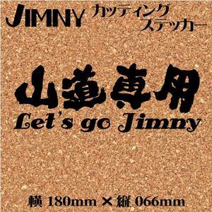 ジムニー乗りのカッティングステッカー!【山道専用】黒文字 JA11 JB23 世田谷ベース ジムニー 四駆