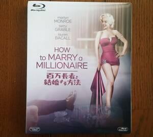 即決【未開封/国内正規品】『百万長者と結婚する方法』Blu-ray BDマリリン モンロー ローレン バコール ★ブルーレイのみの収録特典あり
