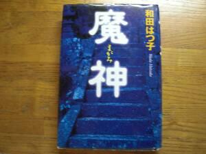 ◎和田はつ子《魔神》◎角川春樹事務所 初版 (単行本) 送料\150
