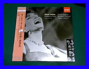 マリア・カラス MARIA CALLAS/歌に生き、恋に生き/MONO/TOLW-3677/帯付/5点以上で送料無料、10点以上で10%割引!!!/LD