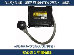 ハイエース KDH/TRH20系0系 H22.7~H25.11 ◆純正OEM製 HID バラスト ヘッドライト D4S D4R 純正同形状 キセノン ヘッドランプ 単品