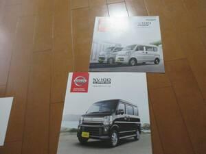 B13558カタログ◆日産*NV100+OP CLIPPERリオ2017.2発行19ページ