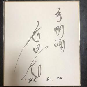 rare! Shigakeda Shigakada hand-drawn sign colored paper!