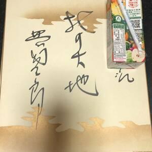 Rare rare! Saburo Kitajima hand-drawn sign colored paper!