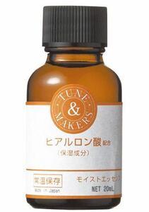 チューンメーカーズ ヒアルロン酸配合(保湿成分) モイストエッセンス 美容液 20ml