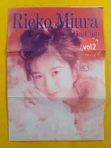 (=^ェ^=) 三浦理恵子 ファンクラブ会報 Vol.2 CoCo 1995年 B5サイズ8ページ ☆1点限り☆送料140円☆