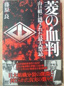 菱の血判 山口組に隠された最大禁忌 藤原良(著)