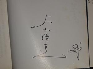 大山倍達 直筆サイン本「わが空手革命」為書き有 極真会館 極真空手 ゴッドハンド
