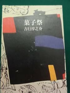 吉行淳之介 菓子祭  昭和54年  潮出版社  初版 帯付
