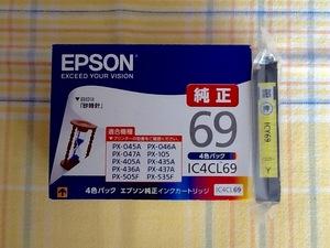 【純正・使用済・空インクカートリッジ】イエロー ICY69 ★ EPSON エプソン プリンタ